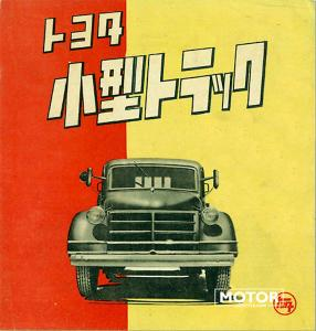 1947 Toyota Model SB Pick-Up Truck