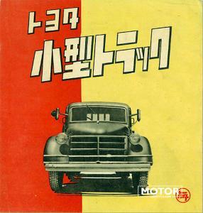 1947 Toyota Model SB Pick-Up Truck