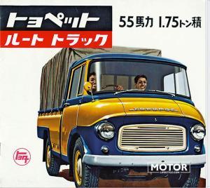 1957 Toyota Dyna-1