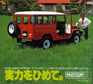 1980 Land Cruiser (60) 4