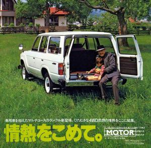 1980 Land Cruiser (60) 7